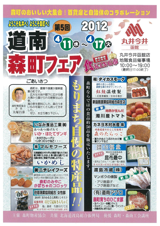 催事 丸井 今井