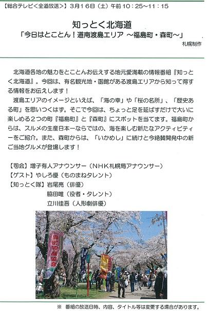 今日 の テレビ 番組 北海道